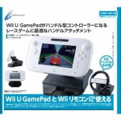 【新品】【WiiUHD】CYBER・ハンドルスタンド (Wii U用)[お取寄せ品]