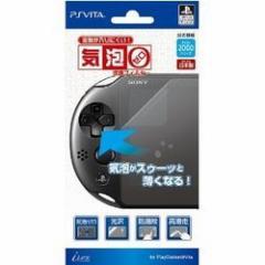 [100円便OK]【新品】【PSVHD】PSV2用気泡セ゛ロ画面保護フィルター[お取寄せ品]