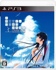 [100円便OK]【新品】【PS3】【通】この大空に、翼をひろげて CRUISE SIGN(クルーズサイン) 通常版[お取寄せ品]