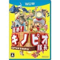 [100円便OK]【新品】【WiiU】進め!キノピオ隊長[在庫品]