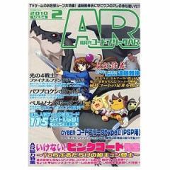【新品】【DSHD】隔月刊コードフリークAR 2010年2月号 Vol.64[お取寄せ品]