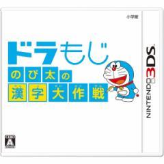 [100円便OK]【新品】【3DS】ドラもじ のび太の漢字大作戦[在庫品]
