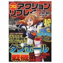【新品】【PSPHD】アクションリプレイコードブック 2011年10月[お取寄せ品]