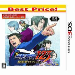 【新品】【3DS】【BEST】逆転裁判123 成歩堂セレクション Best Price![在庫品]