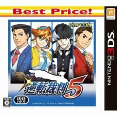 [100円便OK]【新品】【3DS】【BEST】逆転裁判5 Best Price![在庫品]