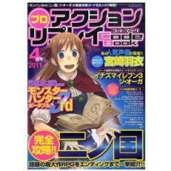 【新品】【PSPHD】アクションリプレイコードブック 2011年4月[お取寄せ品]