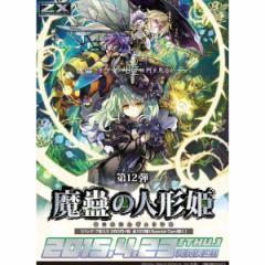 【新品】【TTBX】Z/X -Zillions of enemy X-(12) 魔蠱の人形姫[お取寄せ品]