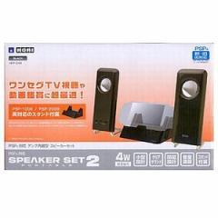 【新品】【PSPHD】スピーカーセットポータブル 2 ブラック[お取寄せ品]
