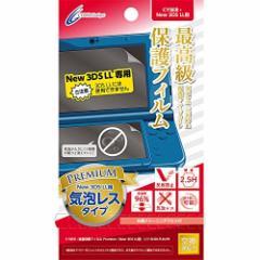 [100円便OK]【新品】CYBER・液晶保護フィルム Premium (New 3DS LL用)[お取寄せ品]