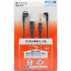 【新品】【DSHD】【HORI】アンテナ接続ケーブルポータブル[お取寄せ品]