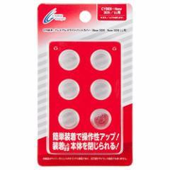 【新品】CYBER・プレミアムスライドパッドカバー (New 3DS/New 3DS LL用) クリア[お取寄せ品]