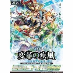 【新品】【TTBX】Z/X -Zillions of enemy X-(13) 変革の疾風[在庫品]