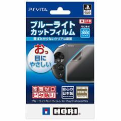 [100円便OK]【新品】【PSVHD】ブルーライトカットフィルムfor PlayStationVita[お取寄せ品]
