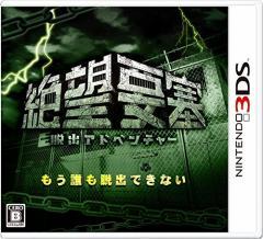[100円便OK]【新品】【3DS】脱出アドベンチャー 絶望要塞[お取寄せ品]