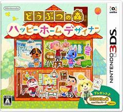 [100円便OK]【新品】【3DS】どうぶつの森 ハッピーホームデザイナー[お取寄せ品]