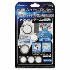 【新品】【PS4HD】PS4用プレイアップボタンセット(ホワイト)[お取寄せ品]