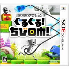 [100円便OK]【新品】【3DS】なげなわアクション!ぐるぐる!ちびロボ![お取寄せ品]