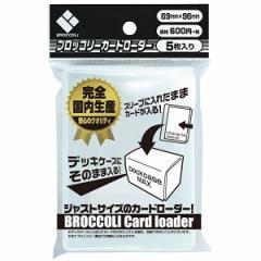 [100円便OK]【新品】【TTAC】ブロッコリーカードローダー[お取寄せ品]