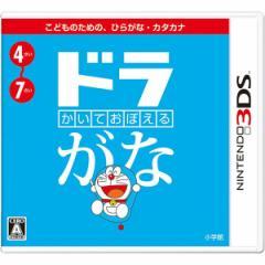 [100円便OK]【新品】【3DS】かいておぼえる ドラがな[在庫品]