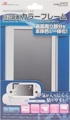 【新品】【PSVHD】Vita2000用 カラーフレーム(ホワイト)[お取寄せ品]