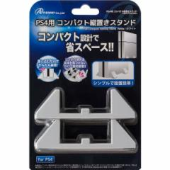 【新品】【PS4HD】PS4用コンパクト縦置きスタンド(ホワイト)[お取寄せ品]