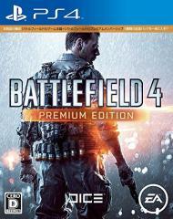 【新品】【PS4】【BEST】バトルフィールド4 プレミアムエディション EA BEST HITS[お取寄せ品]