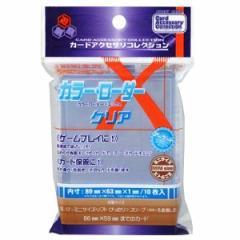 [100円便OK]【新品】【TTAC】(SL48)カラーローダーX クリア[在庫品]