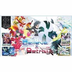 【新品】【TTBX】ラクエンロジック ブースター 2 Believe&Betray (L&L-BT02)[在庫品]
