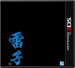 [100円便OK]【新品】【3DS】雷子-紺碧の章-[お取寄せ品]