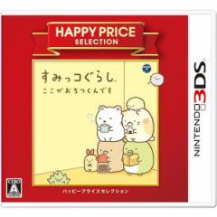 [100円便OK]【新品】【3DS】【BEST】すみっコぐらし ここがおちつくんです ハッピープライスセレクション[在庫品]