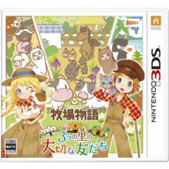 [100円便OK]【新品】【3DS】牧場物語 3つの里の大切な友だち[お取寄せ品]