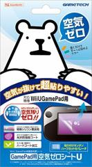 [100円便OK]【新品】【WiiUHD】WiiU用空気ゼロシートU[在庫品]