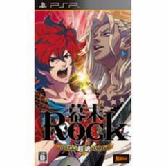 [100円便OK]【新品】【PSP】【通】幕末Rock 超魂(ウルトラソウル) 通常版[在庫品]