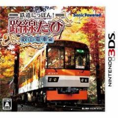 [100円便OK]【新品】【3DS】鉄道にっぽん! 路線たび 叡山電車編[お取寄せ品]