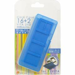 【新品】【PSVHD】PS VITA用カードケース16+2 VITA 2nd(ブルー)[在庫品]