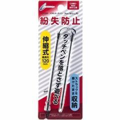 [100円便OK]【新品】CYBER・メタルタッチペン ブラック (New3DS LL用)[お取寄せ品]