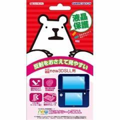 [100円便OK]【新品】【3DSH】new目にラクシート3DLL[お取寄せ品]