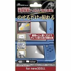 [100円便OK]【新品】new 3DSLL用 液晶保護フィルム 自己吸着[お取寄せ品]