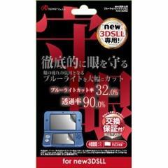 [100円便OK]【新品】new 3DSLL用液晶保護フィルム ブルーライトカットフィルム[お取寄せ品]