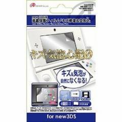 [100円便OK]【新品】new 3DS用 液晶保護フィルム キズ修復&空気ゼロ[お取寄せ品]