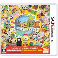 [100円便OK]【新品】【3DS】ご当地鉄道〜ご当地キャラと日本全国の旅〜[お取寄せ品]
