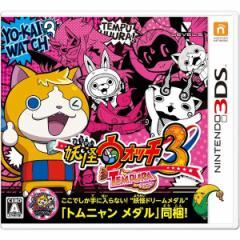 [100円便OK]【新品】【3DS】妖怪ウォッチ3 TEMPURA(テンプラ)[在庫品]