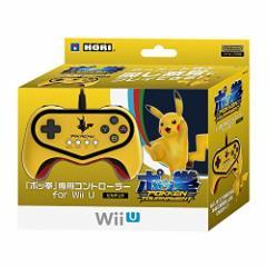 【新品】【WiiUHD】『ポッ拳』専用コントローラー for Wii U ピカチュウver.[在庫品]