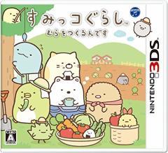 [100円便OK]【新品】【3DS】すみっコぐらし むら...