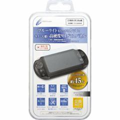 [100円便OK]【新品】【PSVHD】CYBER・高硬度液晶保護ガラスパネル ブルーライトカットタイプ (PCH-2000用)[お取寄せ品]