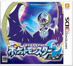 【即納可能】【新品】【3DS】ポケットモンスター ムーン【送料無料】※ご注意:2016年に発売された旧作となります
