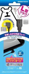 【新品】【PSVHD】PSV2000用L型充電ケーブルV2 2m[お取寄せ品]