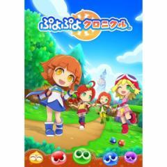 [100円便OK]【新品】【3DS】【通】ぷよぷよクロニクル 通常版[在庫品]