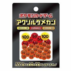 [100円便OK]【新品】【TTAC】ポケモンカード アクリルダメカン[お取寄せ品]
