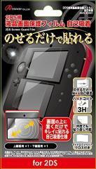 [100円便OK]【新品】【3DSH】2DS用 液晶画面保護フィルム 自己吸着[在庫品]